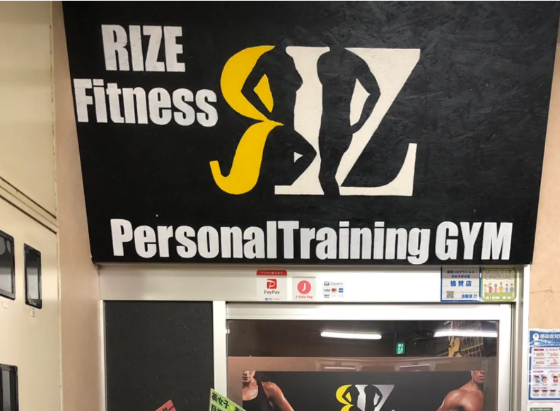 RIZE Fitness