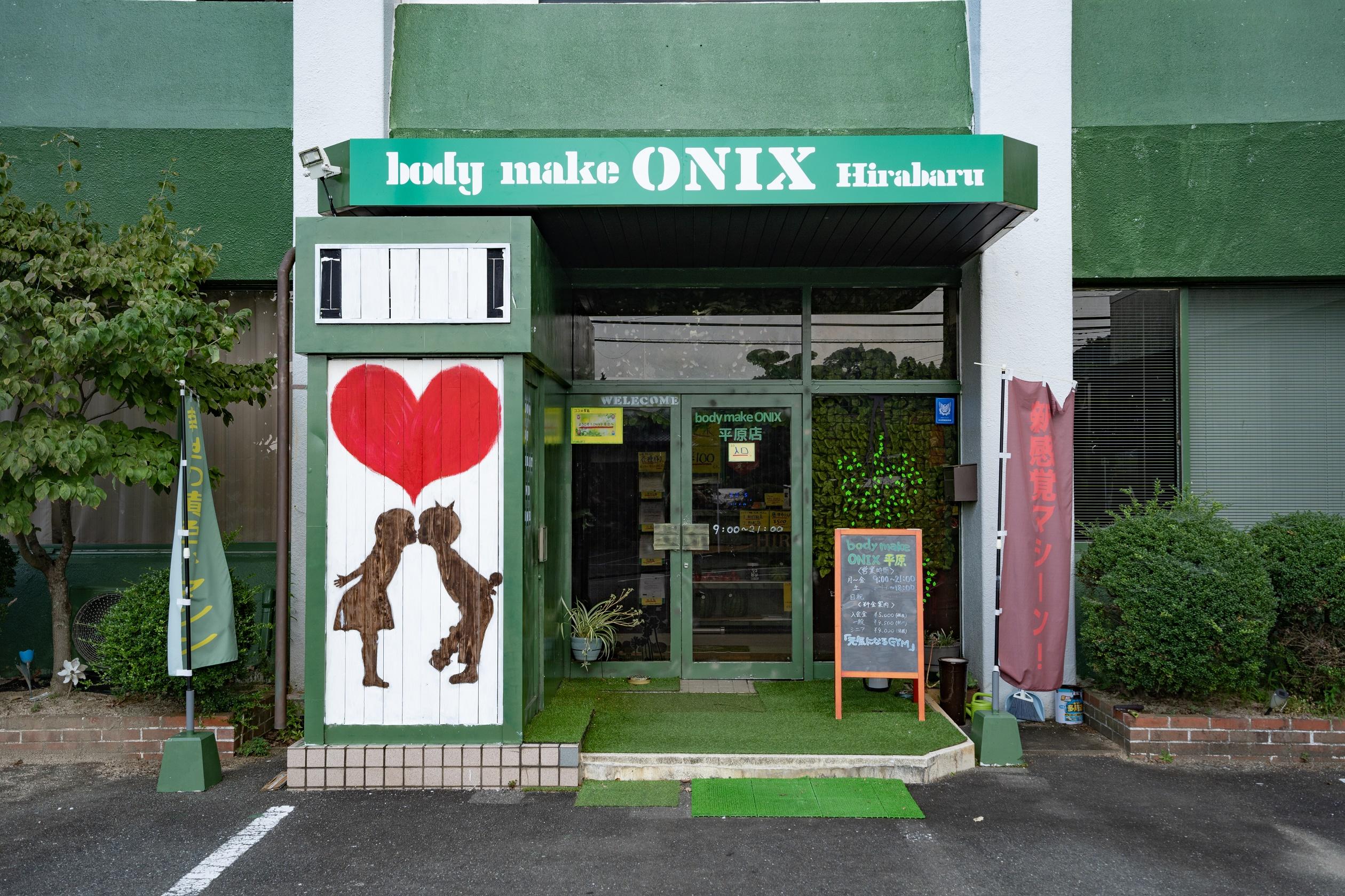 bodymake ONIX 平原店