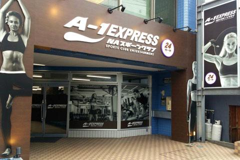 A-1EXPRESS 淵野辺店