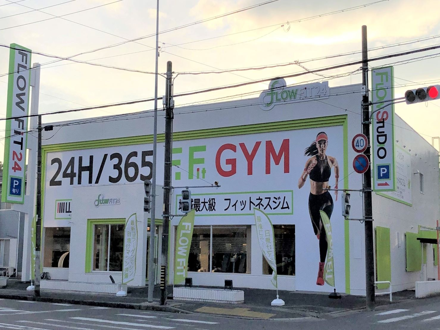 FLOW FIT24(フローフィット)半田店